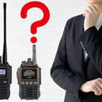 携帯電話と異なるトランシーバーの操作